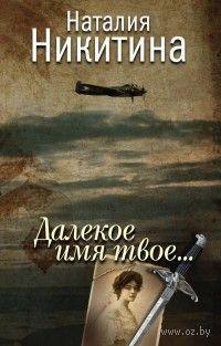 Далекое имя твое.... Наталия Никитина