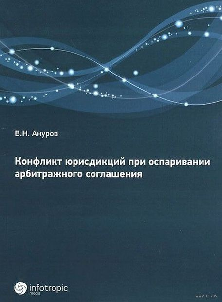Конфликт юрисдикций при оспаривании арбитражного соглашения. Василий Ануров