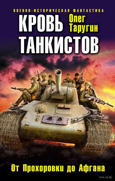 Кровь танкистов. Олег Таругин