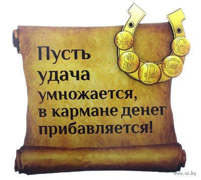 """Фигурка деревянная на магните """"Пусть удача умножается"""" (85х85 мм)"""