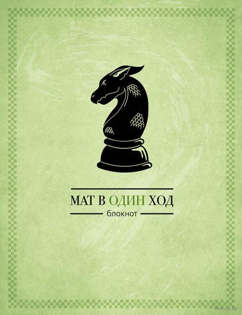 """Блокнот """"Мат в один ход"""" (А5)"""