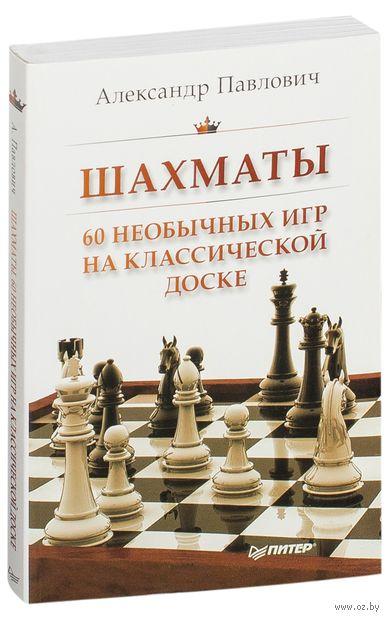 Шахматы. 60 необычных игр на классической доске — фото, картинка