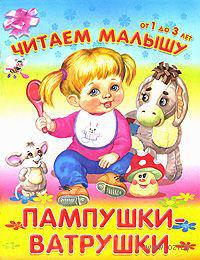 Читаем малышу. Пампушки-ватрушки