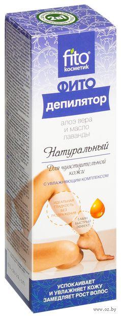 """Фитодепилятор для тела """"Для чувствительной кожи"""" (100 мл)"""