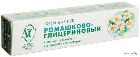 """Крем для рук """"Ромашково-глицериновый"""" (50 мл) — фото, картинка"""