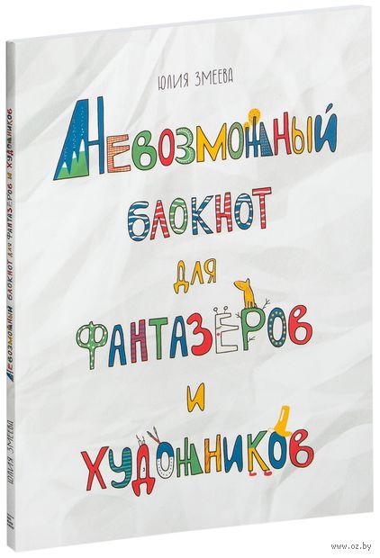 Невозможный блокнот для фантазеров и художников. Юлия Змеева