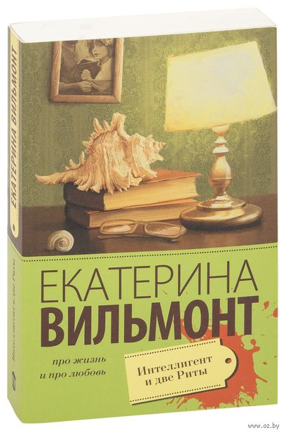 Интеллигент и две Риты (м). Екатерина Вильмонт
