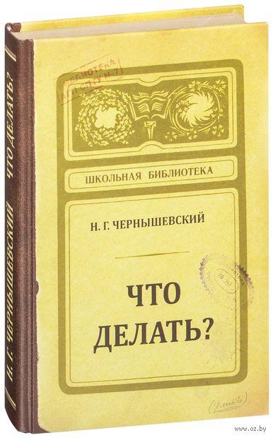 """Записная книжка """"Что делать?"""" (А5) — фото, картинка"""