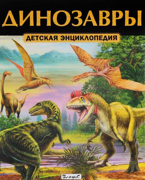 Динозавры. Детская энциклопедия — фото, картинка