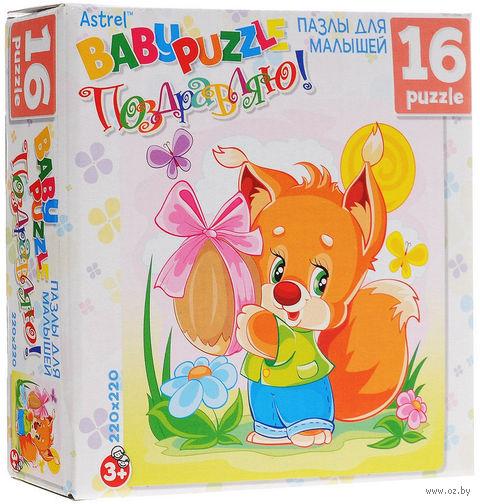 """Пазл """"Baby Puzzle. Бельчонок с подарком"""" (16 элементов) — фото, картинка"""