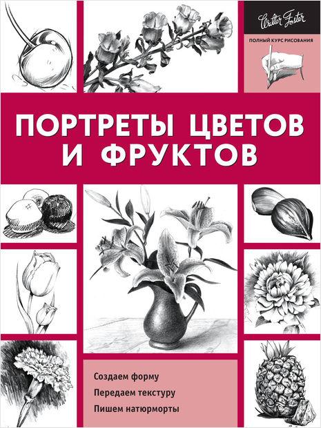 Портреты цветов и фруктов — фото, картинка