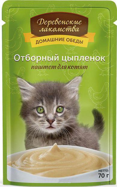 """Пресервы для котят """"Домашние обеды"""" (70 г; цыпленок) — фото, картинка"""