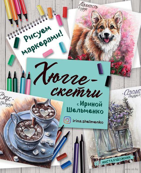Хюгге-скетчи с Ириной Шельменко. Рисуем маркерами! — фото, картинка
