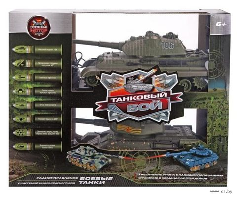 """Игровой набор """"Танковый бой. Т-34 vs King Tiger"""" (со световыми и звуковыми эффектами; арт. 870164) — фото, картинка"""