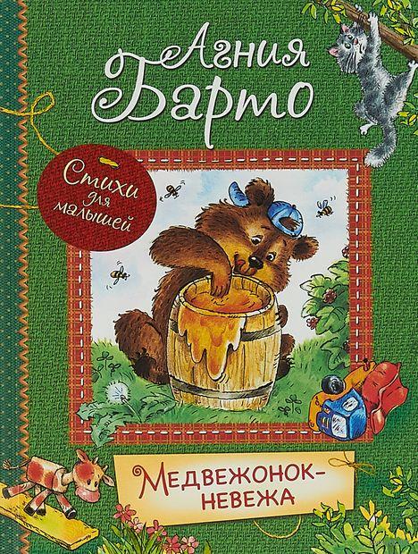 Медвежонок-невежа. Стихи для малышей — фото, картинка