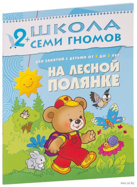 На лесной полянке. Для занятий с детьми от 2 до 3 лет. Дарья Денисова