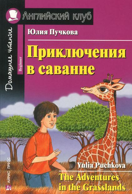 Приключения в саванне (м). Юлия Пучкова