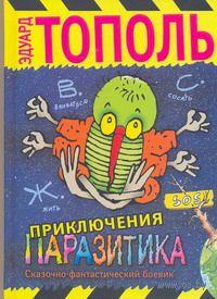 Приключения паразитика. Э. Тополь