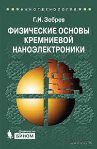 Физические основы кремниевой наноэлектроники. Геннадий Зебрев