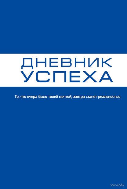 Дневник успеха (синий). Татьяна Артемьева