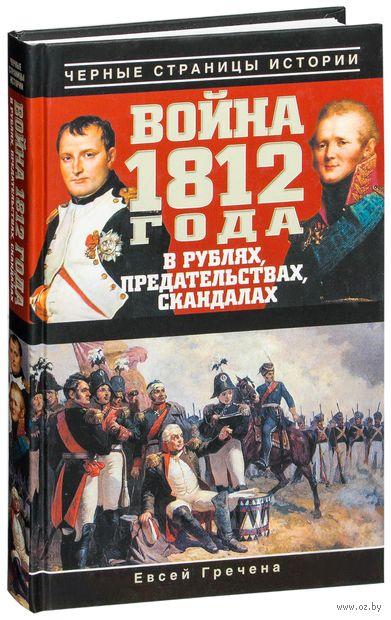 Война 1812 года в рублях, предательствах, скандалах. Гречена Евсей