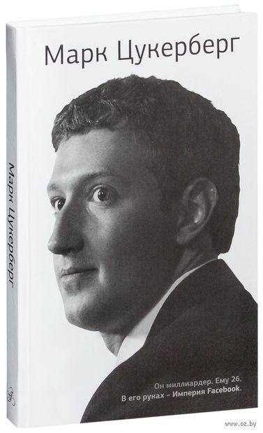 Марк Цукерберг. Джорджо Бим