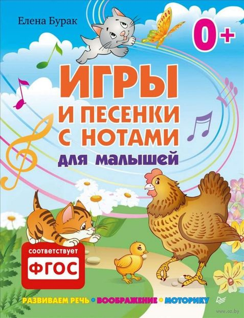 Игры и песенки с нотами для малышей. Елена Бурак