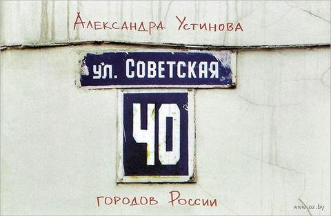 Улица Советская. Александра Устинова