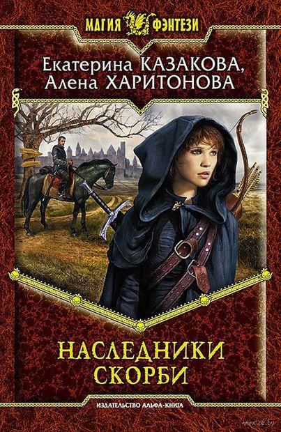 Наследники Скорби. Екатерина Казакова, Алена Харитонова