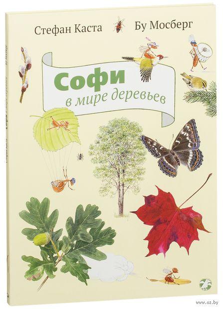 Софи в мире деревьев. Стефан Каста