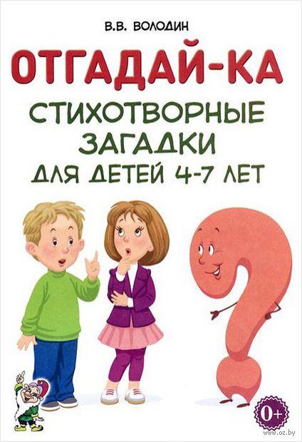 Отгадай-ка. Стихотворные загадки для детей 4-7 лет. Владимир Володин, Д. Кудряков