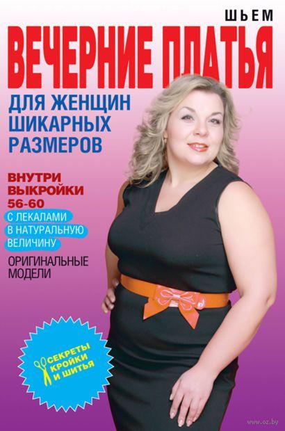 Шьем вечерние платья для женщин шикарных размеров. О. Яковлева