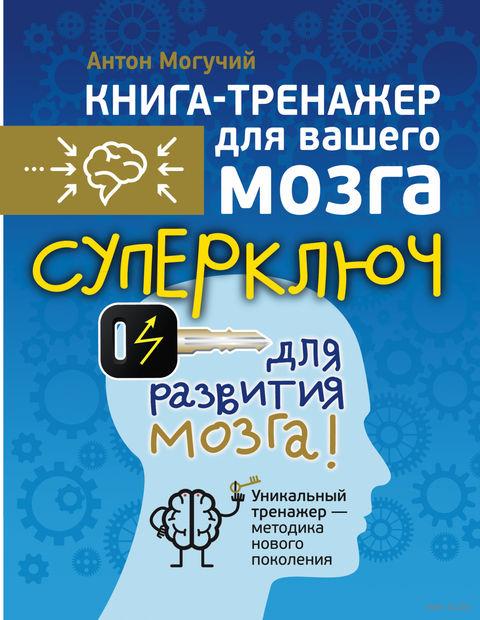 Суперключ для развития мозга!. Антон Могучий