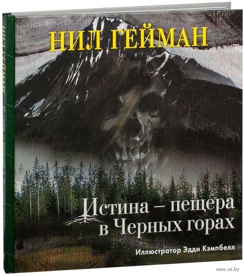 Истина - пещера в Черных горах — фото, картинка