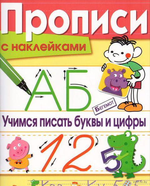 Учимся писать буквы и цифры. Лариса Маврина