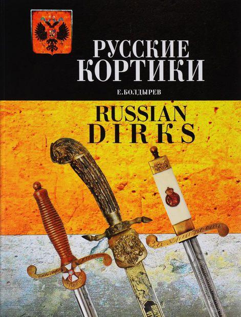 Русские кортики. Евгений Болдырев