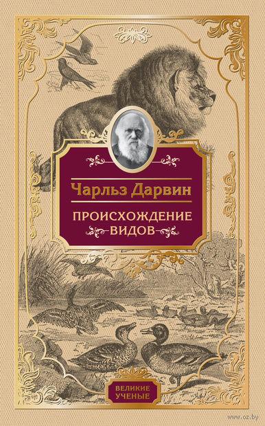 Происхождение видов. Чарлз Дарвин