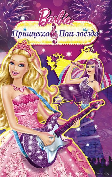 Барби. Принцесса и поп-звезда. А. Тримбл