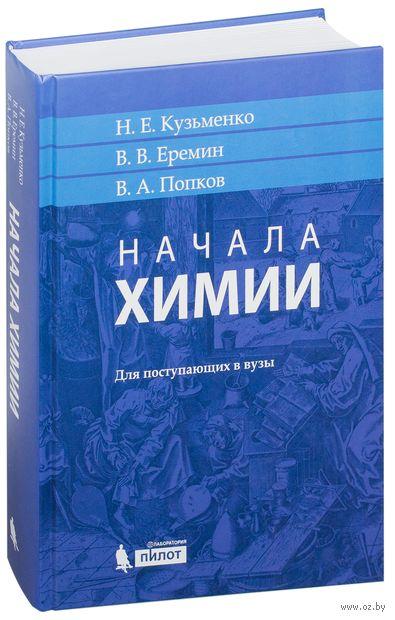 Начала химии. Николай Кузьменко, Вадим Еремин, Владимир Попков