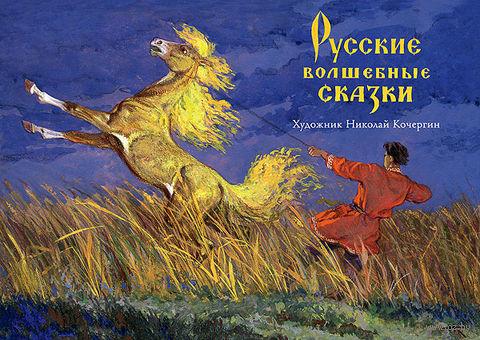 Русские волшебные сказки (набор открыток)