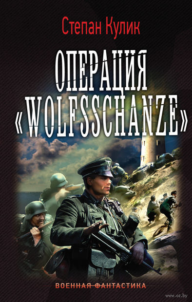 "Операция ""Wolfsschanze"" (16+). Степан Кулик"