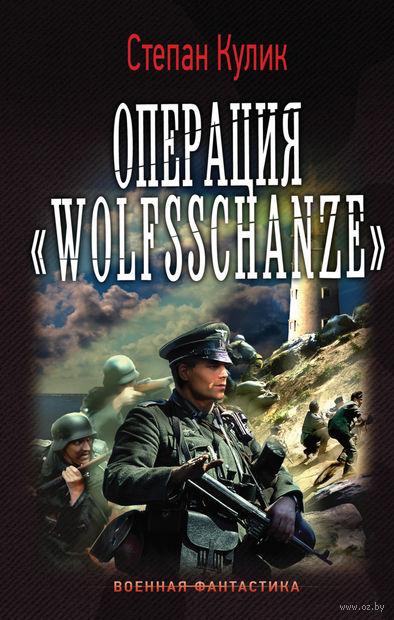 """Операция """"Wolfsschanze"""". Степан Кулик"""