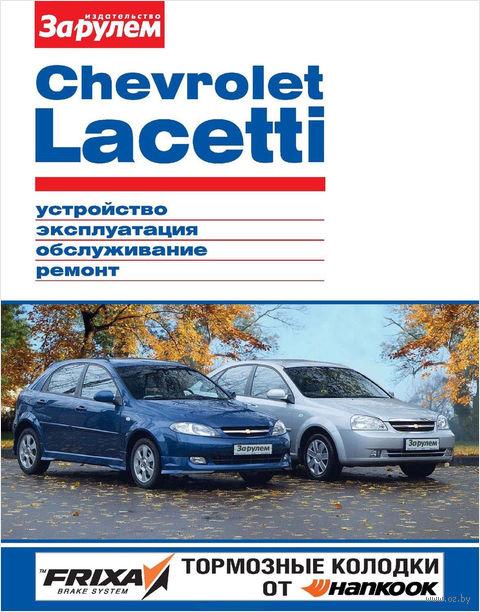 Chevrolet Lacetti. Устройство, эксплуатация, обслуживание, ремонт — фото, картинка