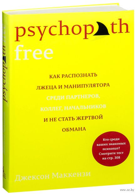 Psychopath Free. Как распознать лжеца и манипулятора среди партнеров, коллег, начальников и не стать жертвой обмана — фото, картинка