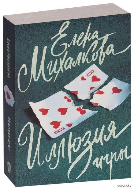 Иллюзия игры (м). Елена Михалкова