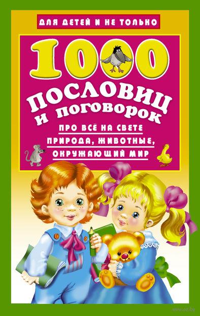 1000 пословиц и поговорок — фото, картинка