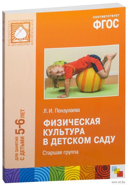 Физическая культура в детском саду. Старшая группа. Для занятий с детьми 5-6 лет — фото, картинка