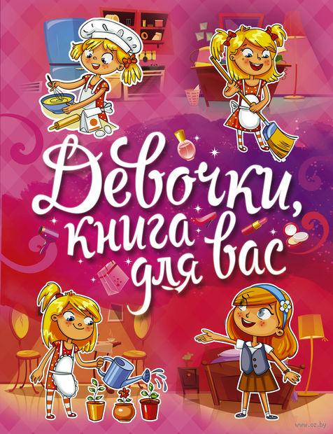 Девочки, книга для вас. Софья Могилевская