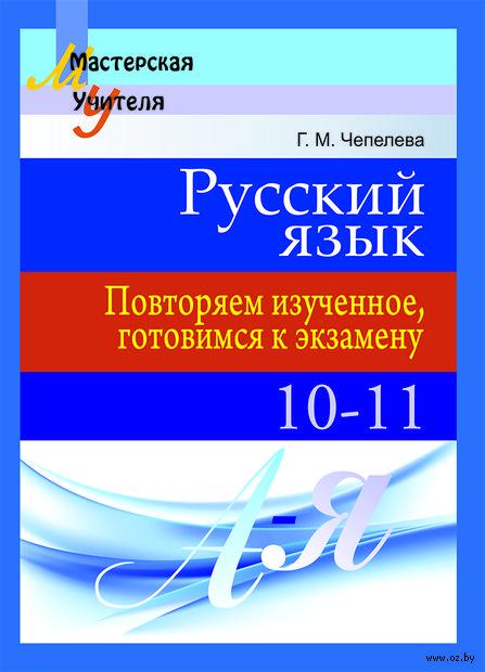 Русский язык: повторяем изученное, готовимся к экзамену: 10-11 классы — фото, картинка