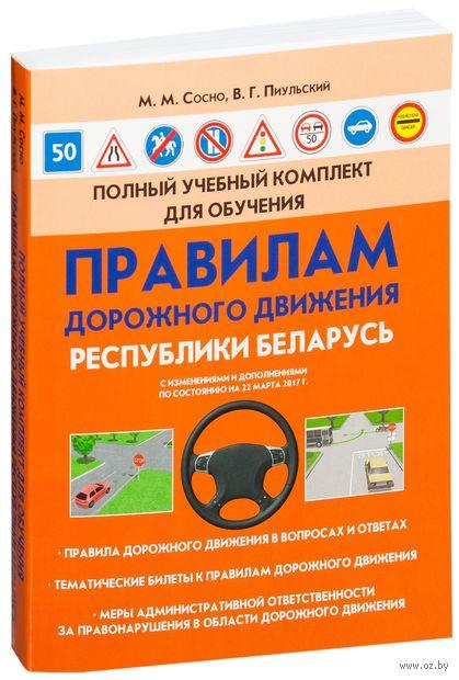 Полный учебный комплект для обучения правилам дорожного движения Республики Беларусь 2017 — фото, картинка